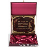 Gift engraved Plaques Plaques for Anniversary in gift box 14199