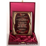 Gift engraved Plaques Plaques for Anniversary in gift box 14201
