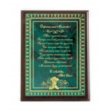 Gift engraved Plaques Plaques Engraved 14355