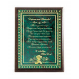 Gift engraved Plaques Plaques Engraved 14356