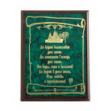 Gift engraved Plaques Plaques Engraved 14363