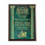 Gift engraved Plaques Plaques Engraved 14366