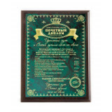 Gift engraved Plaques Plaques Engraved 14367