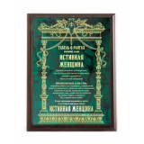 Gift engraved Plaques Plaques Engraved 14370