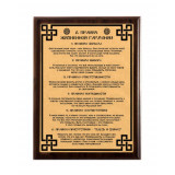 Gift engraved Plaques Plaques Engraved 14373