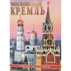 Postcards Set The Moscow Kremlin