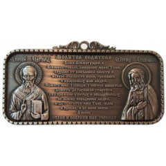 "Magnet metal 027-3BR-MV met. ""The prayer of the driver"" with stand and sticky tape, color. bronze"
