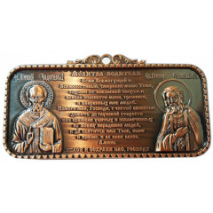 """Magnet metal 027-3CU-MV met. """"The prayer of the driver"""" with stand and sticky tape, color. copper"""