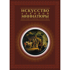 """Book Zhizhina S. G. Album """"the Art of lacquer miniature,"""" the Russian language"""