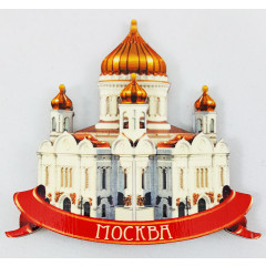 Magnet wooden The Cathedral of Christ the Saviour, 3, small
