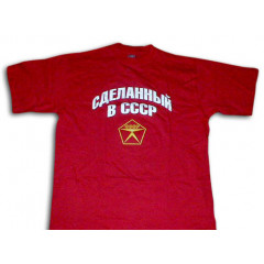 T-shirt M Born in the USSR, S
