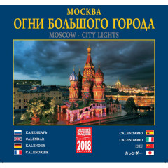 Printed products calendar the Lights of the big city, Night Moscow, KR10