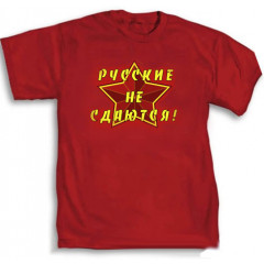 T-shirt M Russian do not surrender, M, Red