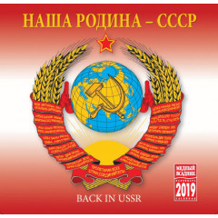 Printed products calendar Our homeland - the USSR, KR 10