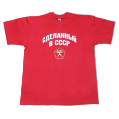 T-shirt XXL Born in the USSR, XL